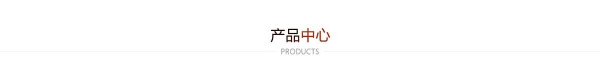 产品中心 图.png